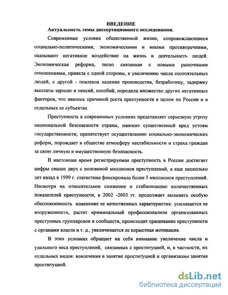 referat-organizatsiya-zanyatiya-prostitutsiey