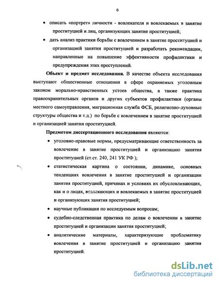 ugolovnoe-pravo-vovlechenie-v-zanyatiya-prostitutsiey