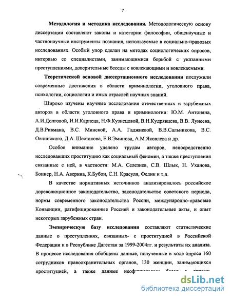 Доклад организация занятия проституцией