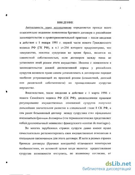 максимович л.б. брачный контракт концепция