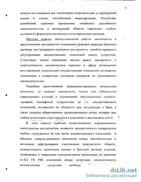 Или максимович брачный договор в российском праве выслушал одиссею