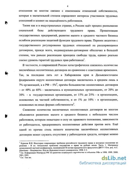 договор по современному российскому трудовому законодательству Коллективный договор по современному российскому трудовому законодательству