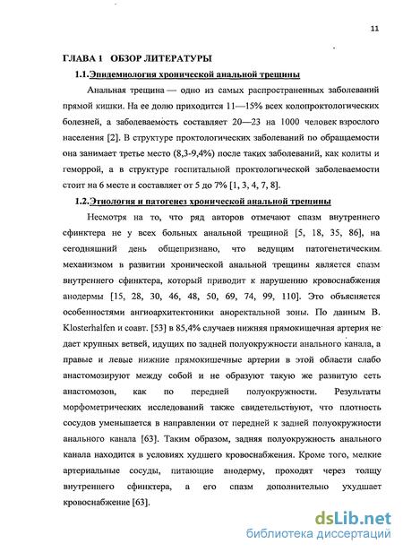 dissertatsiya-analnaya-treshina