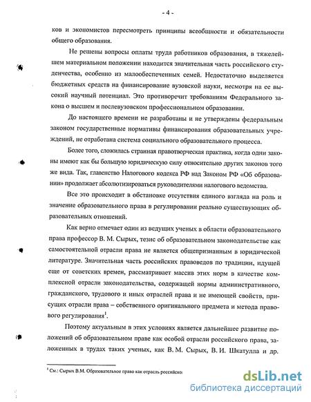 Источники российского образовательного права реферат 7197