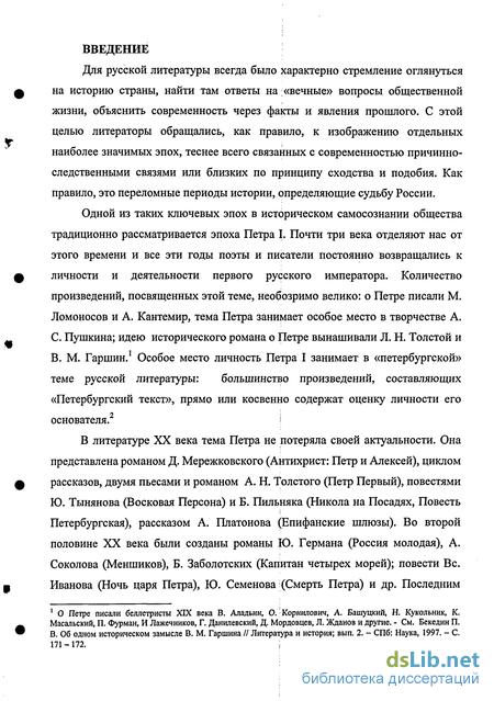Эссе по истории реформы петра 1 4234