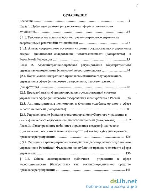 общее руководство приказами осуществлял следующий орган государственного управления - фото 10