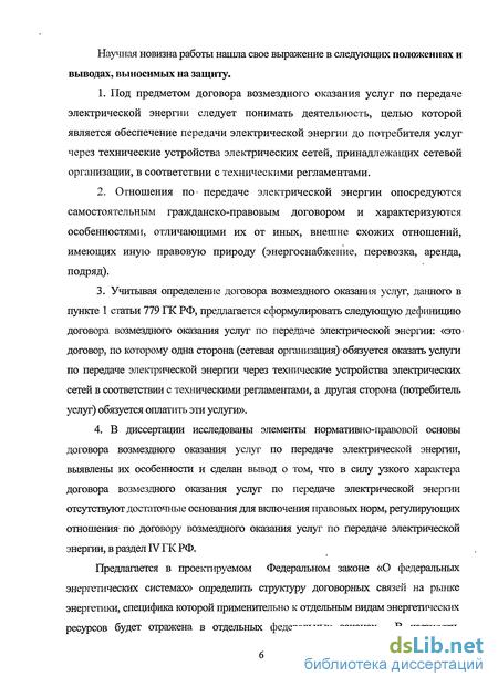 образец договор на оказание услуг системного администратора - фото 11