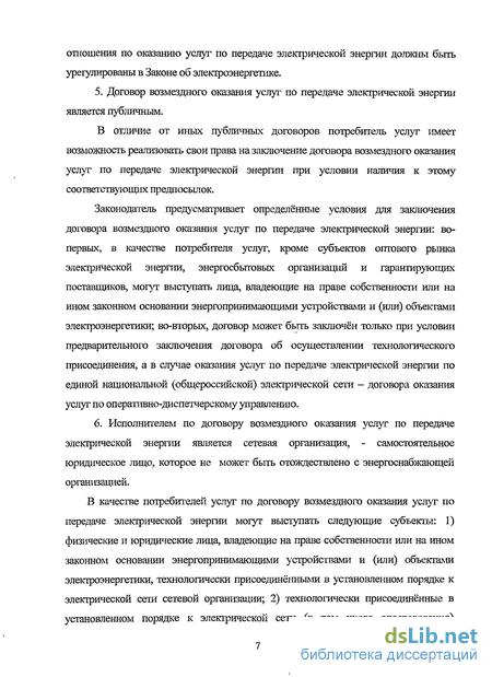 образец договор на оказание услуг системного администратора - фото 9