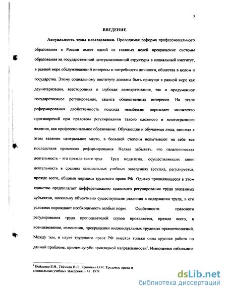 Срочный трудовой договор с учителем школы характеристику с места работы в суд Фридриха Энгельса улица