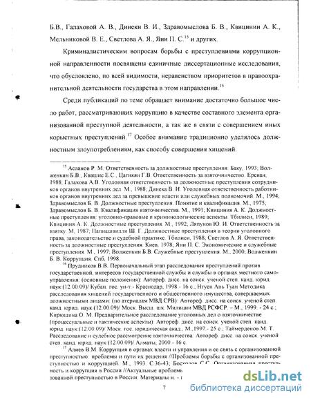 характеристика и первоначальный этап расследования взяточничества  Криминалистическая характеристика и первоначальный этап расследования взяточничества и коррупции