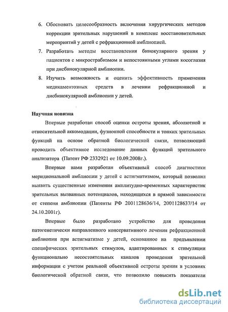 Операция на восстановление зрения в оренбурге