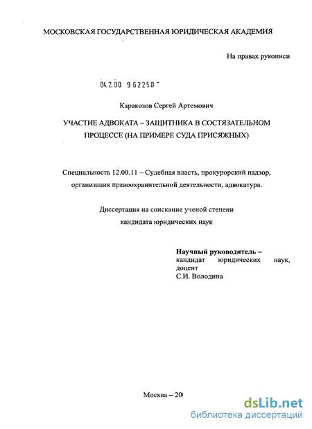 только сергеев в.и. адвокат в уголовном процессе вкратце