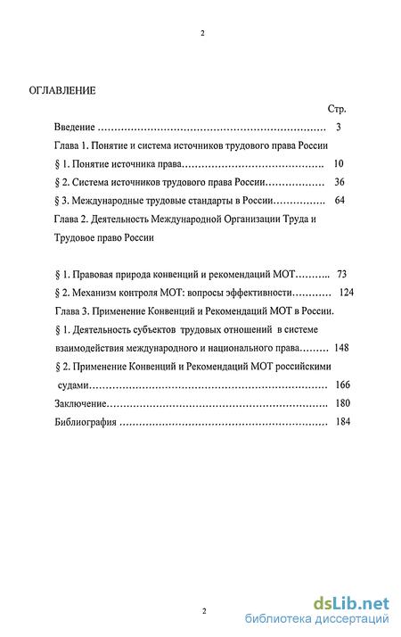 Доклад источники трудового права 6182