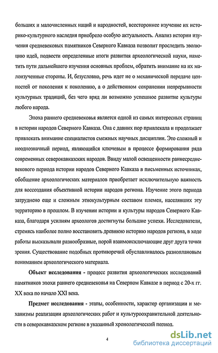 Доклад на тему археология кубани 5299
