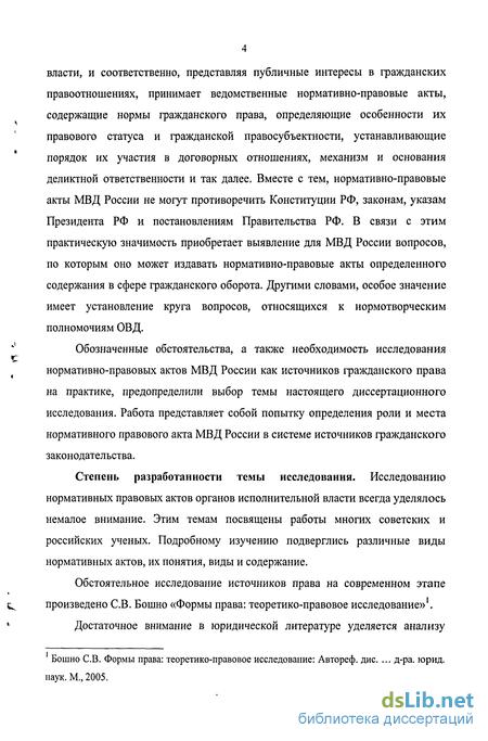 Какой разновидностью правовых актов являются инструкции министерств рф