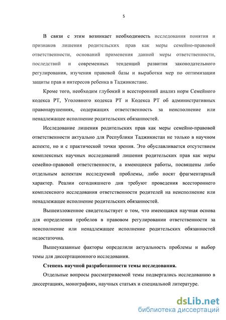 родительских прав как мера ответственности в семейном праве  Лишение родительских прав как мера ответственности в семейном праве республики таджикистан