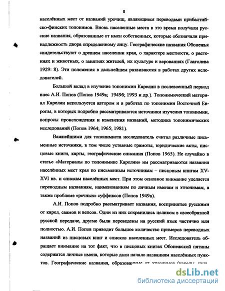 Русская топонимия Карельского Поморья и Обонежья в историческом аспекте 802884f12ba