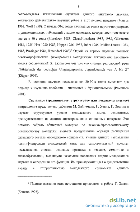 словарь молодежного сленга