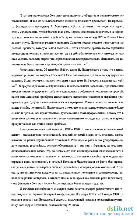 Советско-Чехословацкий Договор 1935