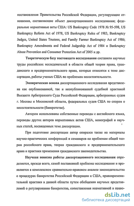 регулирование процедур банкротства по законодательству России и  Правовое регулирование процедур банкротства по законодательству России и США сравнительный анализ