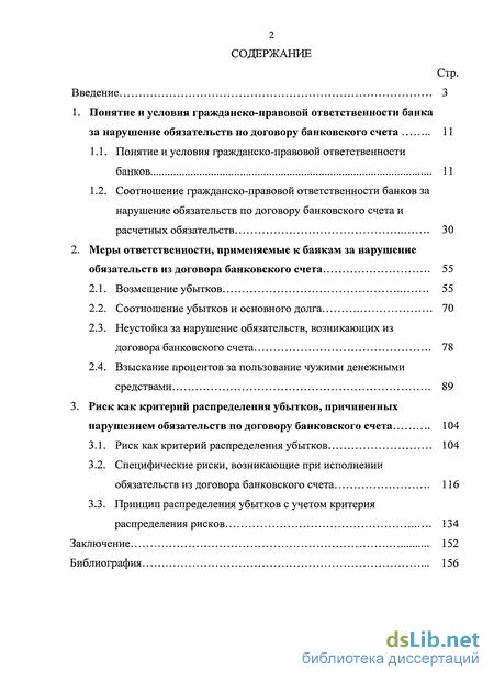 ответственности банков по договору банковского счета Проблемы ответственности банков по договору банковского счета