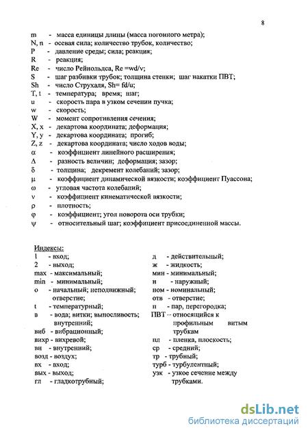 Подогреватель низкого давления ПН 400-26-7 II Владимир Пластины теплообменника APV A085 Иваново