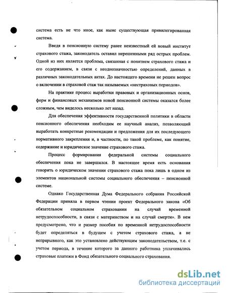 что такое трудовой и страховой стаж Москва