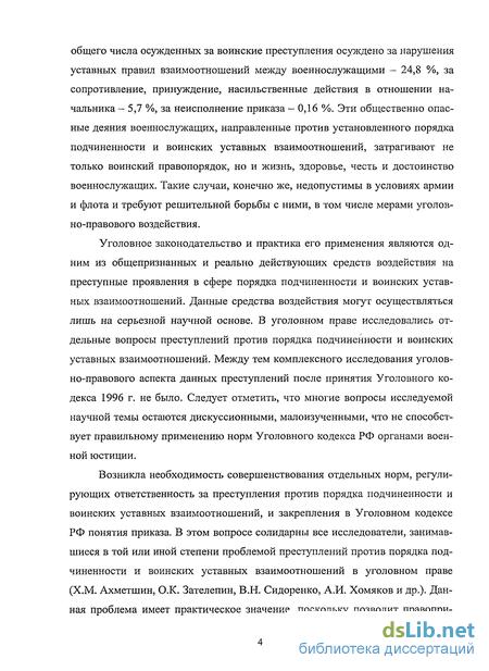 против порядка подчиненности и воинских уставных взаимоотношений Преступления против порядка подчиненности и воинских уставных взаимоотношений