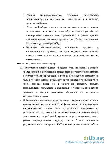 Электронное правительство в политико административном управлении  Диссертация 480 руб доставка 10 минут круглосуточно без выходных и праздников