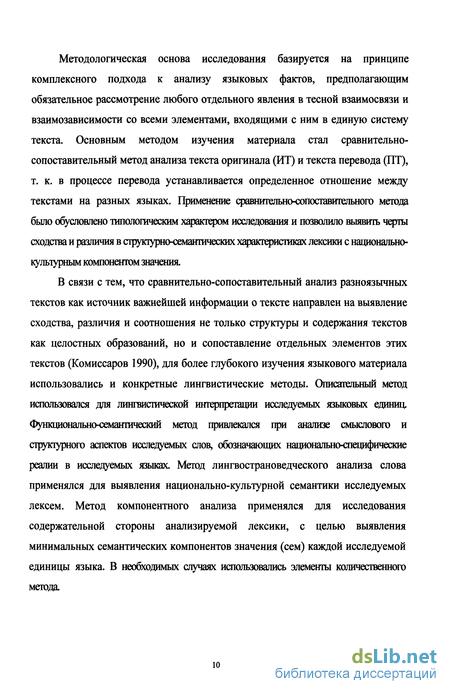 Языки в эпоху натурального хозяйства
