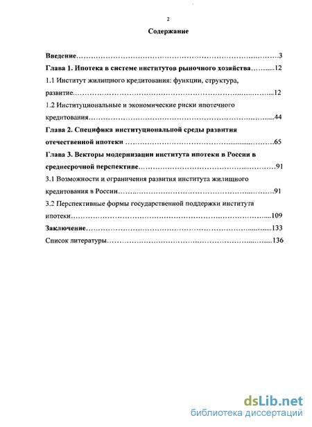 института ипотеки в современной российской экономике Развитие института ипотеки в современной российской экономике