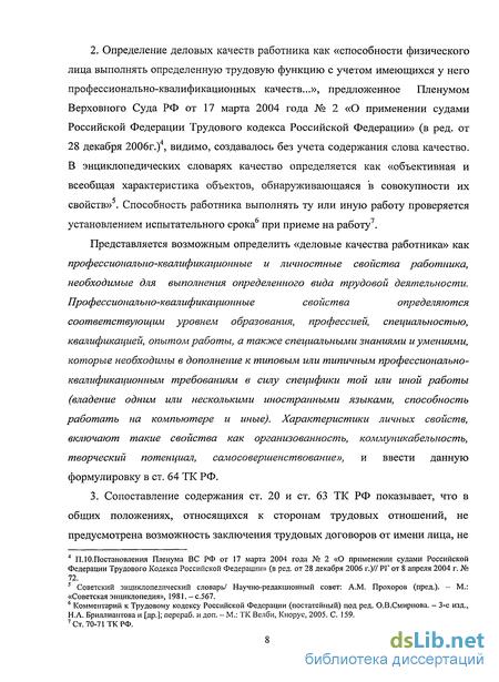 заключения трудового договора Особенности заключения трудового договора
