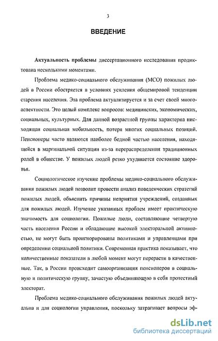 Советский интернат для престарелых и инвалидов