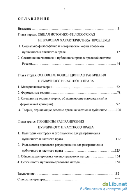 вопросы разграничения публичного и частного права Теоретические вопросы разграничения публичного и частного права
