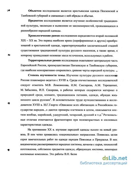 Русская традиционная культура конца XIX-начала XX вв. e54f46cf76b