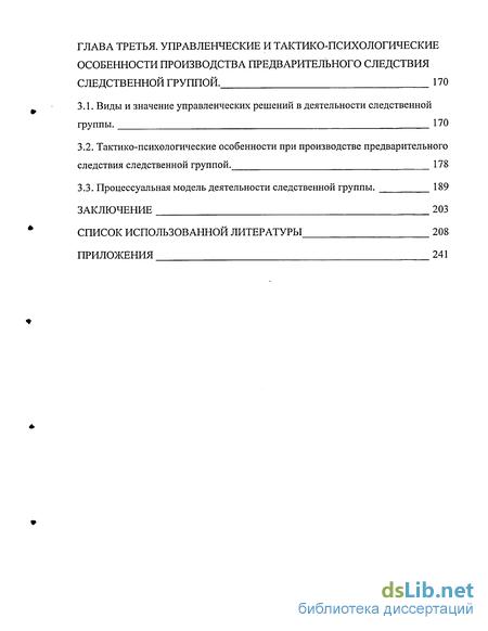 было, упк рф статья 162 срок предварительного следствия Ярлан