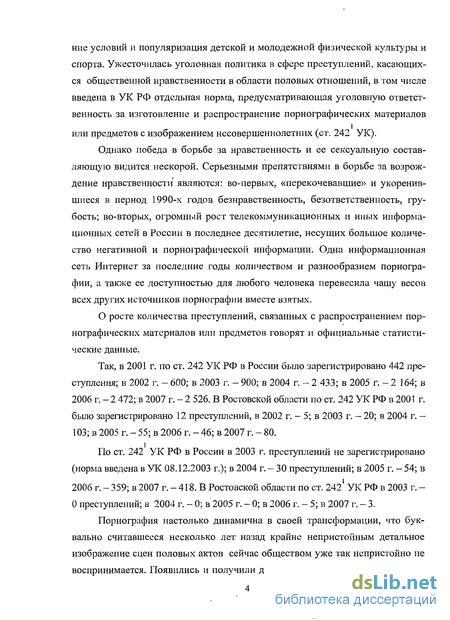 Методы распространению порнографии в россии