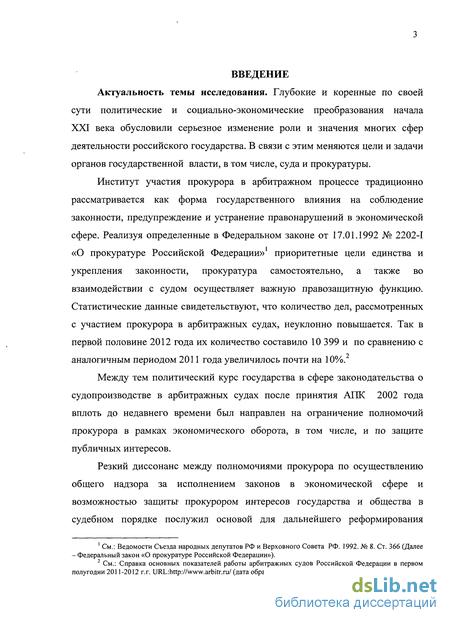 Участие прокурора в арбитражном процессе