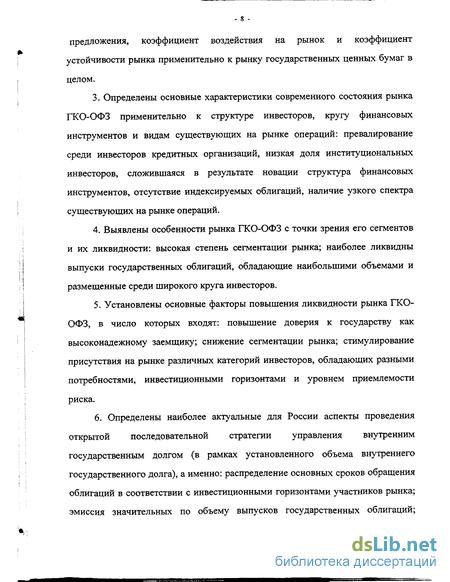 ликвидность российского рынка государственных ценных бумаг
