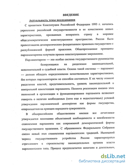 Федерации в системе государственной власти Российской Федерации Совет Федерации в системе государственной власти Российской Федерации