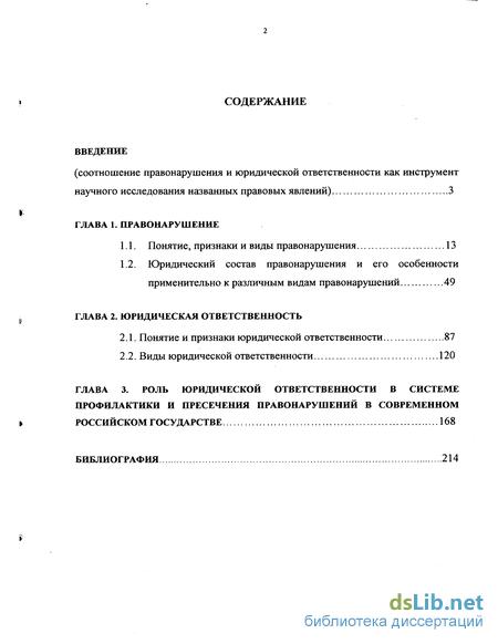Диссертация правонарушение и юридическая ответственность 9526