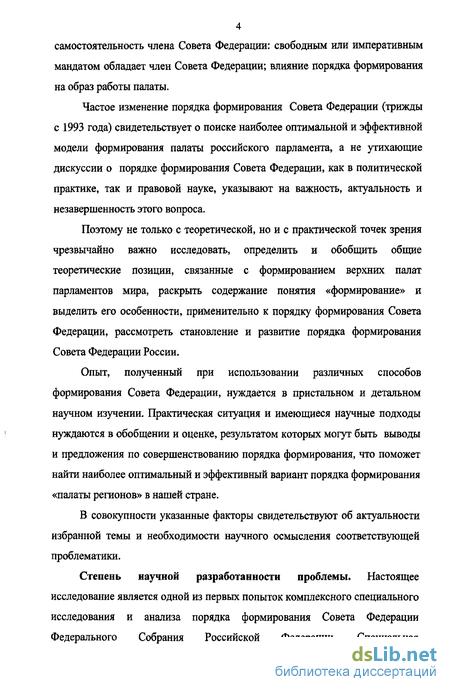 формирования Совета Федерации Федерального Собрания Российской  Порядок формирования Совета Федерации Федерального Собрания Российской Федерации