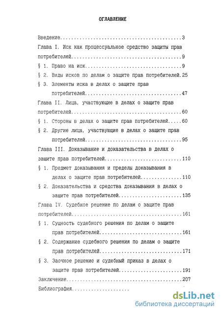 особенности рассмотрения судами дел о защите прав потребителей Процессуальные особенности рассмотрения судами дел о защите прав потребителей