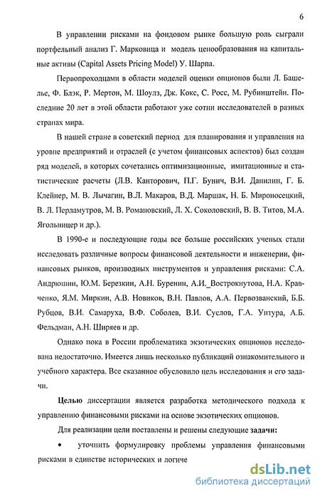 Экзотические опционы россии demo account for binary options