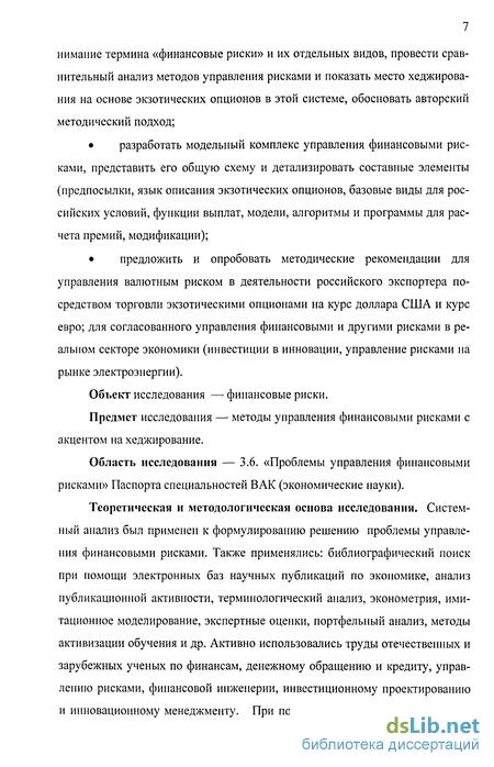 Экзотические опционы россии msnbc binary options