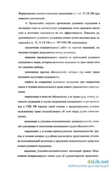 осуждение в российском и зарубежном законодательстве Условное осуждение в российском и зарубежном законодательстве