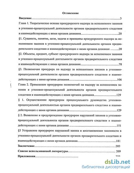 п 5 ст.4 инструкции о процессуальной деятельности - фото 7