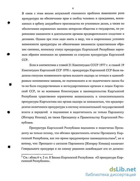 п 5 ст.4 инструкции о процессуальной деятельности - фото 2