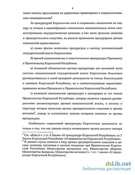 п 5 ст.4 инструкции о процессуальной деятельности - фото 5