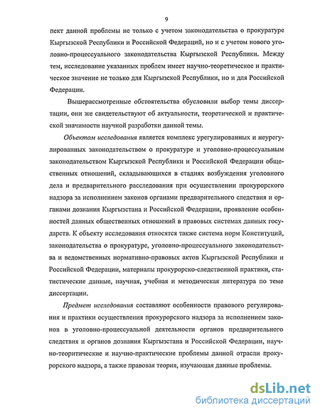п 5 ст.4 инструкции о процессуальной деятельности - фото 6